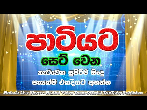 Best Sinhala Dj | Nonstop - Sinhala New Songs Nonstop 2019 | Best Party Mix Live