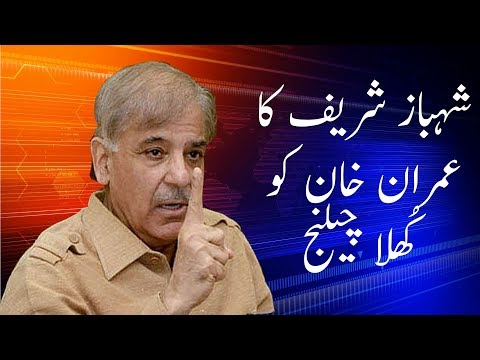 Shahbaz Sharif Speech in PMLN Mianwali Jalsa | 21 July 2018 | Neo News