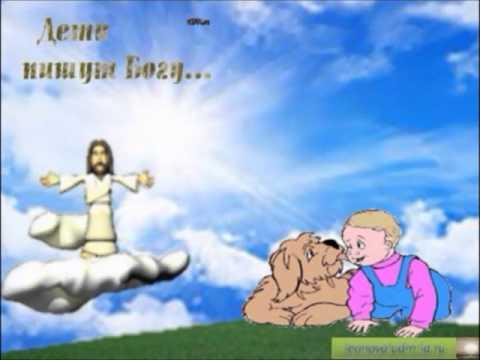 Дети пишут Богу ...