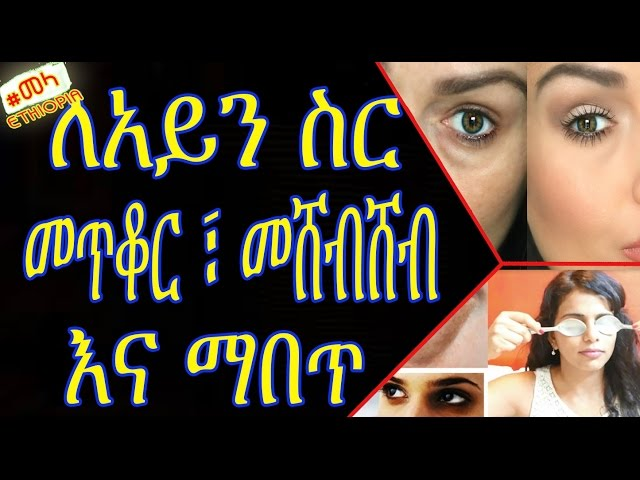 Under eye dark circles and wrinkles in Amharic
