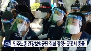 민주노총 집회 강행..곳곳서 충돌