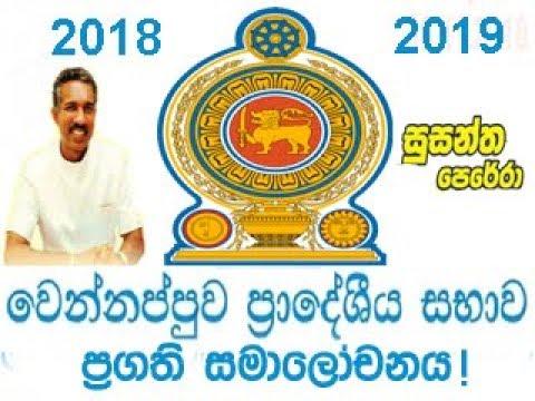 Wennappuwa Pradesiya Sabha 2018-2019 Itukara Mehewara