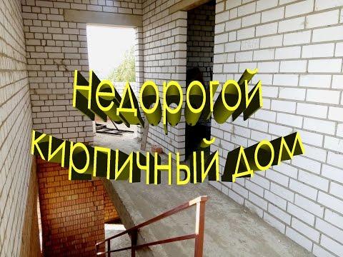 Недорогой кирпичный дом самостоятельно. Строю дом ч.1. As we build in in Belarus