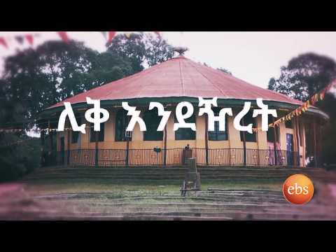 "Discover Ethiopia ኢትዮጵያን እንወቅ: ""Liq Endejeret"" ""ሊቅ እንደዥረት"""