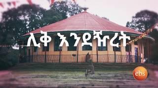 "Ethiopan Ortodox Tewahido "" Discover Ethiopia""Liq Endejeret"""