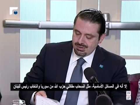 الحريري: العرب لن يتسامحوا بعد الان مع السلوك الإيراني