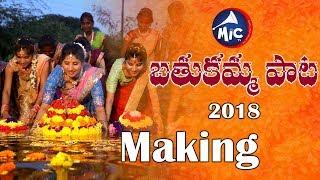 Bathukamma Song 2018 Making Video   Mangli   MicTv.in