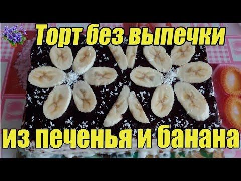 Торт без выпечки из печенья и банана видео рецепт