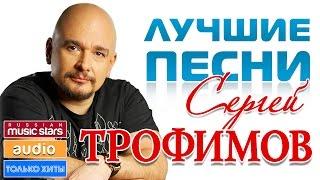 СЕРГЕЙ ТРОФИМОВ - ЛУЧШИЕ ПЕСНИ 2016♫ TOP 30 ♫ ТОЛЬКО ХИТЫ ♫
