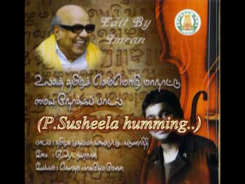 Semmozhi - World Classical Tamil Conference AnthemLyrics with...