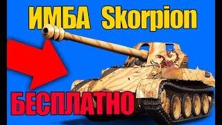 СЕКРЕТНЫЙ СПОСОБ ПОЛУЧИТЬ Skorpion G БЕСПЛАТНО!