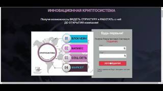 Регистрация в бизнес системе ВНЕ ФОРМАТА  Холдинг PLC GROUP Platincoin