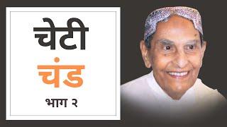 Rev. Dada J.P. Vaswani on