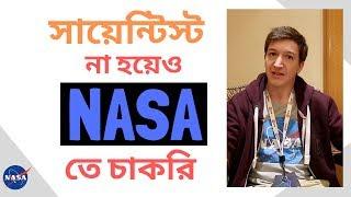 সায়েন্টিস্ট না হয়েও NASA তে ড্রিম জব  🔥🔥 Get Hired at NASA 🔥🔥 কম্পিউটারে না পরেও NASAতে চাকরি