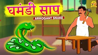 घमंडी साप - Hindi Kahaniya for Kids | Stories for Kids | Moral Stories | Koo Koo TV Shiny and Sasha