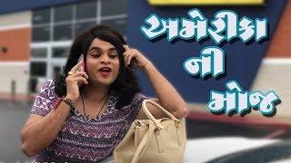Khajurbhai in America - અમેરીકા ની મોજ - Gujarati comedy video by Nitin Jani (Jigli Khajur)