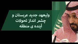 ولیعهد جدید عربستان و چشم انداز تحولات آینده ی منطقه