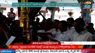 Tulja Bhavani Temple Committee Pramana Sweekaram Ceremony | INDIA TV Telugu