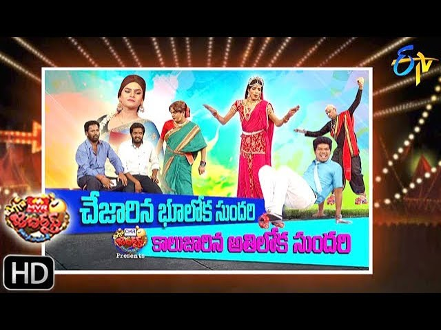 Extra Jabardasth| 22nd March 2019  | Full Episode | ETV Telugu thumbnail