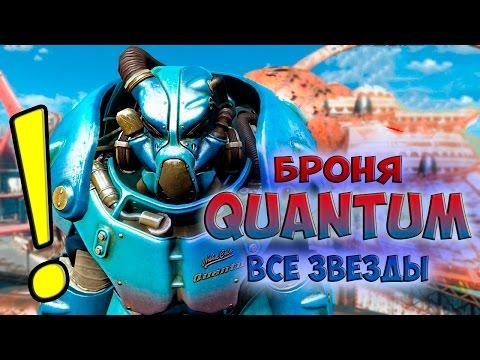 Fallout 4 Nuka World Все звёздные ядра, гайд Как получить Уникальную Силовую Броню КВАНТ Quantum