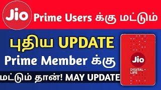 Jio Prime Member க்கு மட்டும் இந்த Offer | Jio New UPDATE Tamil