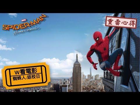 W看電影_蜘蛛人:返校日(Spider-Man: Homecoming,蜘蛛俠:英雄歸來,強勢回歸)_重雷心得