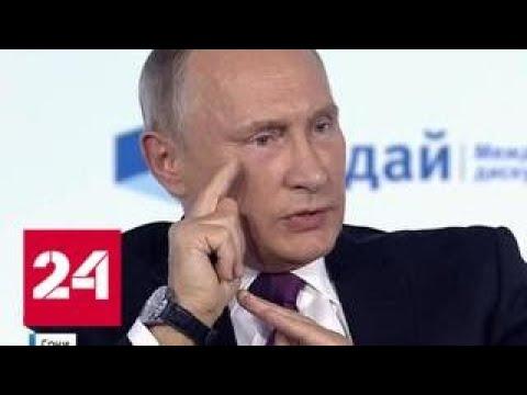 Путин рассказал о способе раздувания антироссийской истерии - Россия 24