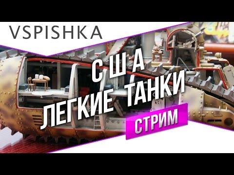 Танк-о-Смотр 30 - США [Легкие танки] со Вспышкой