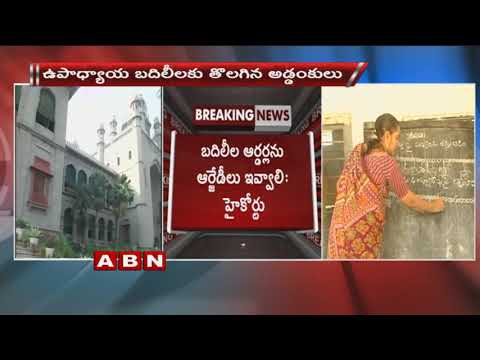 High Court Clears Line For Teachers Transfers in Hyderabad | ABN Telugu