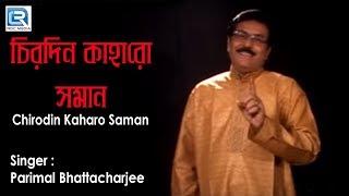 Bengali Devotional Song   Chirodin Kaharo Saman   Bhakti Bhajans