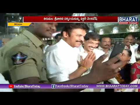 Actor Venkatesh Visits To Tirumala Tirupati Devasthanam | Tirupati | Bharat Today