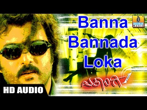 Banna Bannada Loka - Ekangi  - Kannada Movie video
