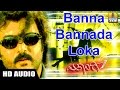 Download Banna Bannada Loka - Ekangi  - Kannada Movie MP3 song and Music Video