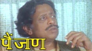 Nilu Phule, Ajinkya Deo, Painjan - Scene 1/20