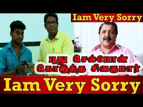 புது செல்போன் கொடுத்த சிவகுமார் - Hero Surya Father Actor SivaKumar New Mobile for Fan Today