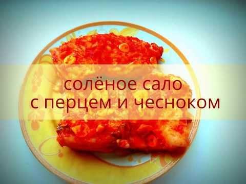 Как солить сало с красным перцем и чесноком