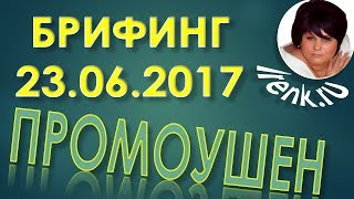 Platincoin Брифинг 23 06 2017 с Alexom Reinhardtom Промоушен Платинкоин PLC GROUP AG