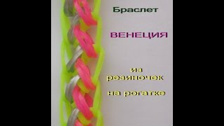 браслет ВЕНЕЦИЯ на рогатке из резиночек rainbow loom bands