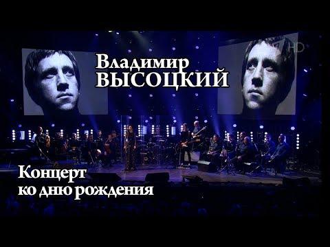 Концерт ко дню рождения Владимира Высоцкого -2017