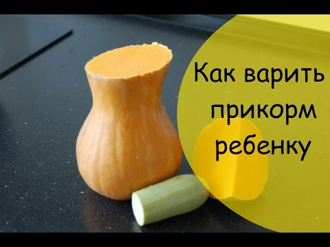 Как варить кабачки - видео