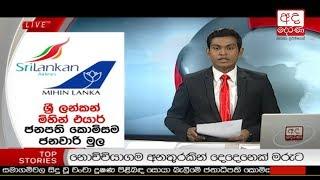 Ada Derana Late Night News Bulletin 10.00 pm - 2017.12.24