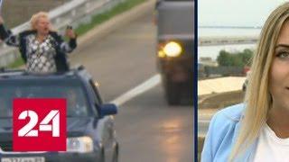 Автомобильное движение по Крымскому мосту открыто - Россия 24