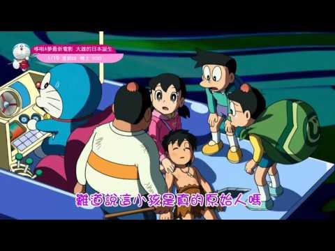 momo親子台│哆啦A夢電影【大雄的日本誕生_C版】1/19(四)晚上9:00首播
