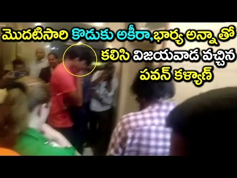 Pawan Kalyan Grand Entry in Vijayawada With Son Akira Nandan | Pawan Kalyan Family at Vijayawada