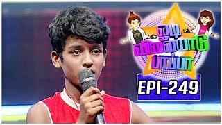 Odi Vilayadu Pappa | Season 5 - #249 | Manavendhiran - Dance Show | 02/09/2017 | Kalaignar TV