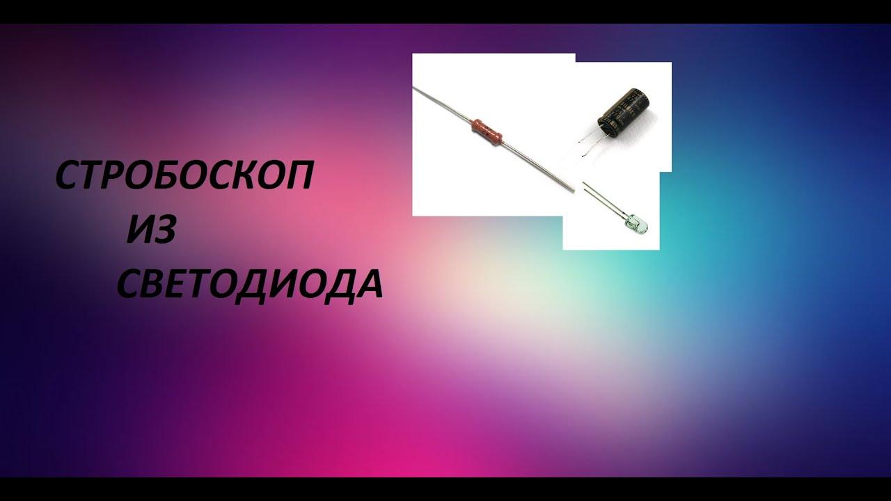 Стробоскоп своими руками схема светодиод
