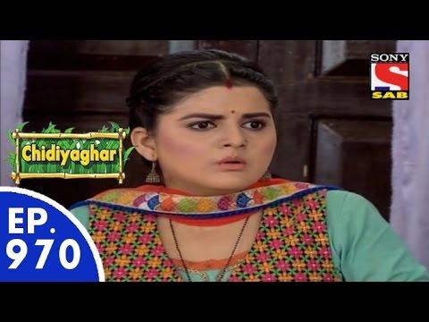Chidiya Ghar - चिड़िया घर - Episode 970 - 12th August, 2015 thumbnail