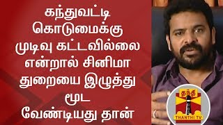 Ashok Kumar was paying interest and interest for interest – Director Ameer | Thanthi Tv