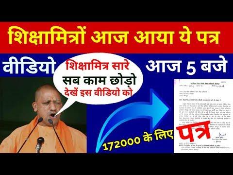 172000 शिक्षामित्र के लिए पत्र | Shiksha Mitra News | Shiksha Mitra Latest News | ShikshaMitra