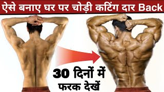 घर पर ऐसे workout करके बनाय चोड़ी कटिंग दार Back || Home Back Workout Without equipment